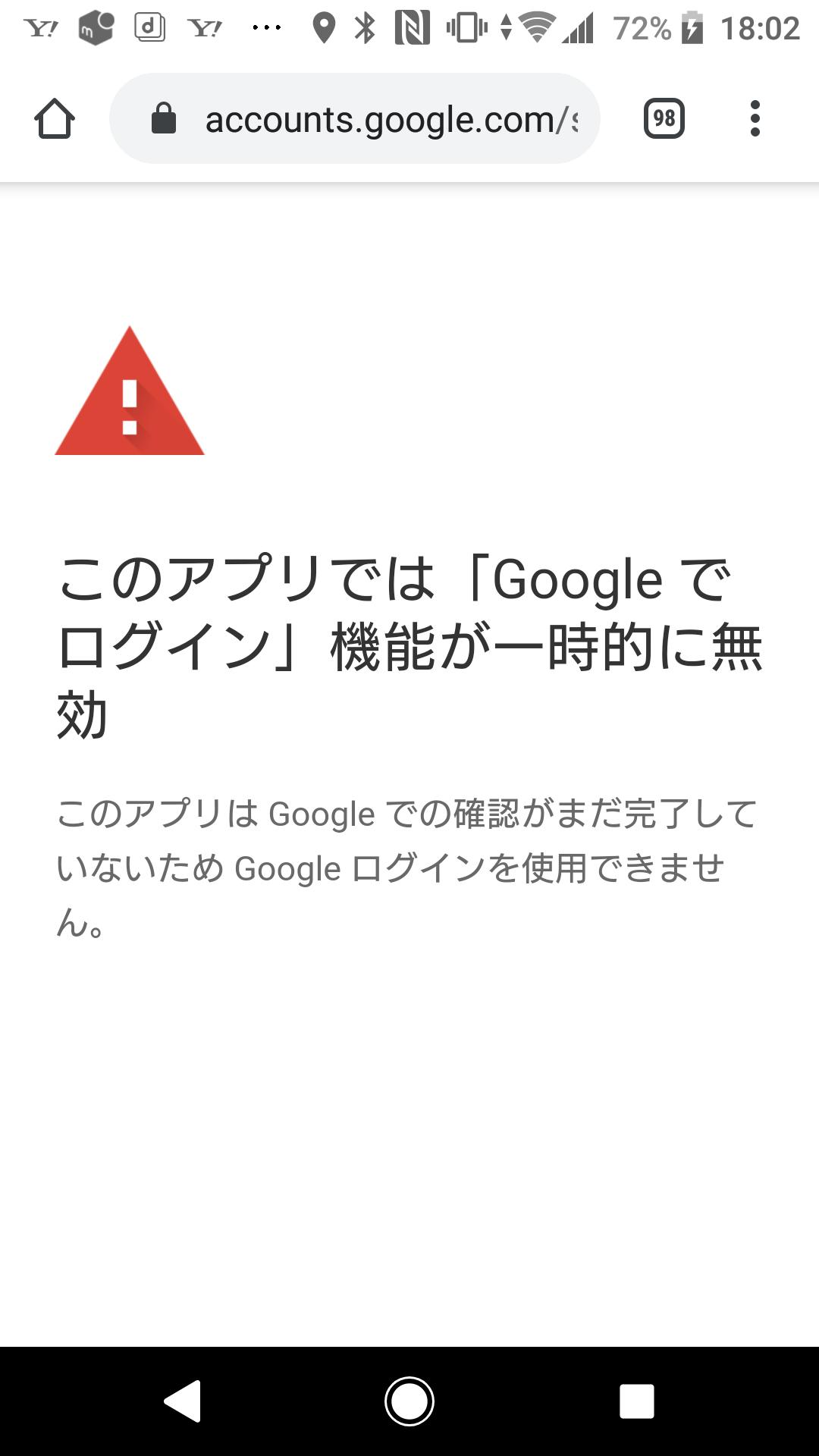 に 機能 的 では この アプリ google ログイン 無効 で 一時 が