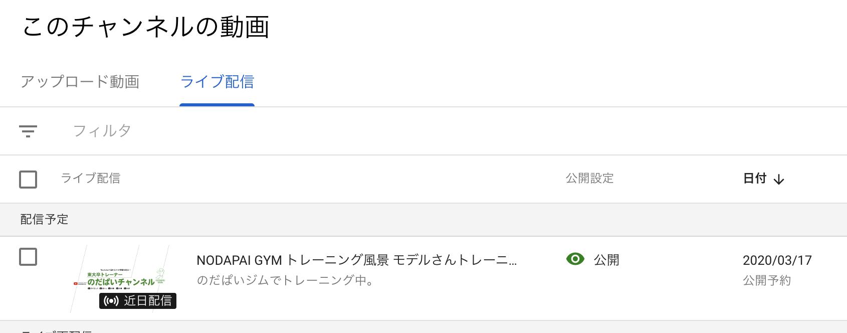 gopro ライブ 配信