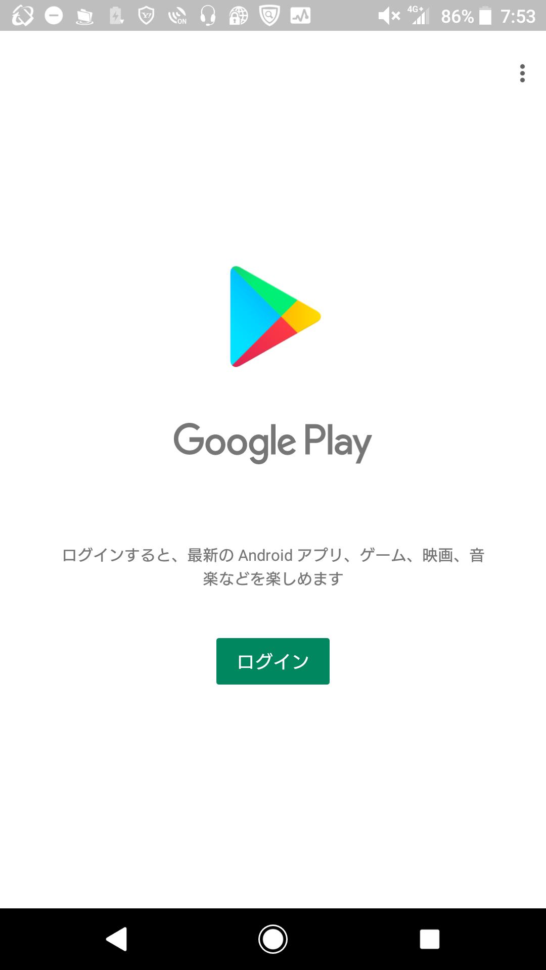 Play ストア google
