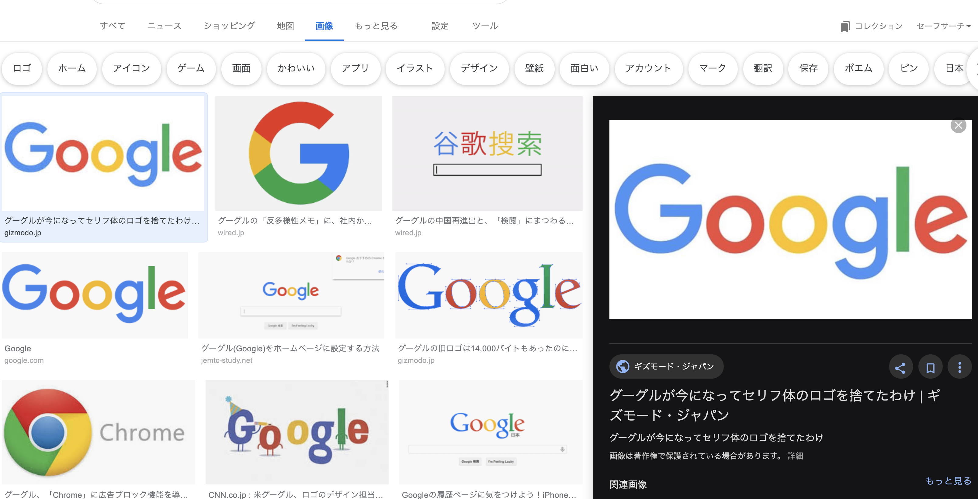 画像検索の際、検索結果をクリックした際に画面横に表示される
