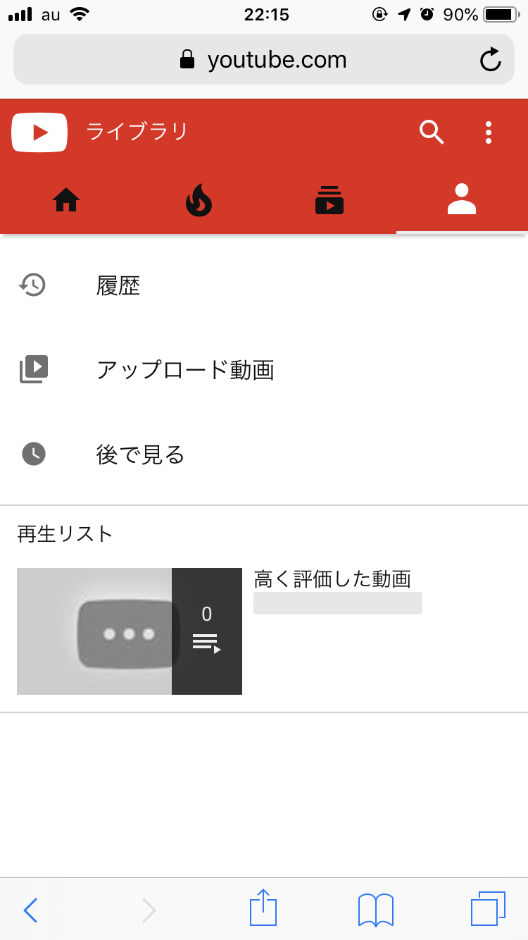 ログアウト youtube アカウント