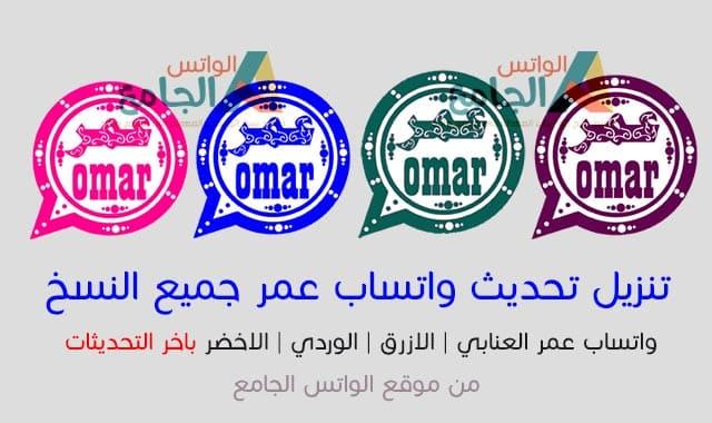 Download Whatsapp Omar Google Play Community