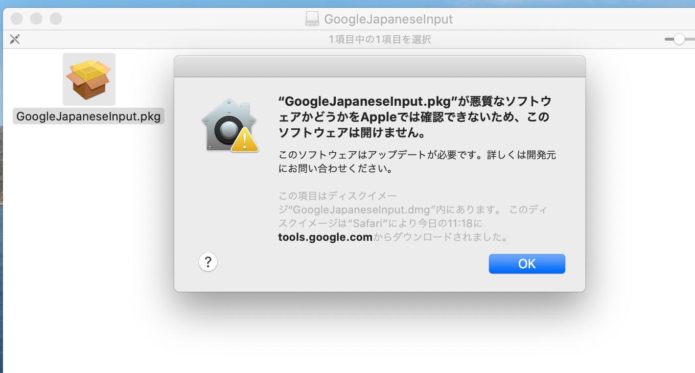 ん どうか か できない ませ 確認 この 悪質 ソフトウェア ため は では 開け な apple ソフトウェア を