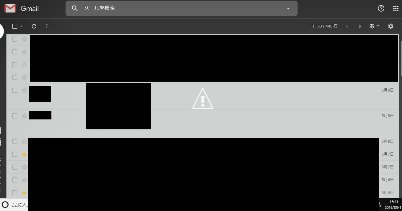 パソコンでgmailを開くと 画面真ん中あたりに3cmくらいの三角とビックリマークの警告マークが表示されます 各メイツに対しての表示ではなく 何の意味を示しているのかと対処法を知りたいです Gmail Community
