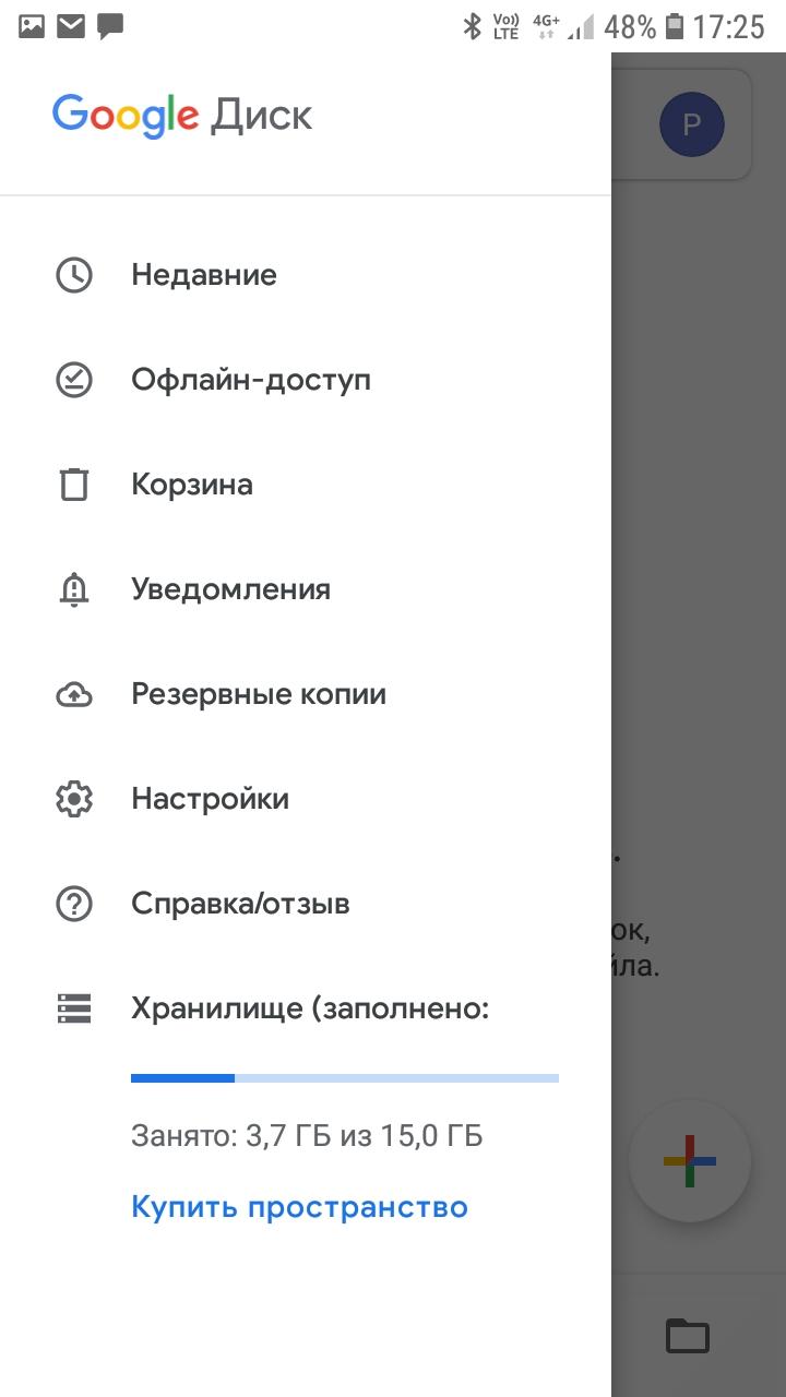 розетку сколько места предоставляет гугл фото приходи
