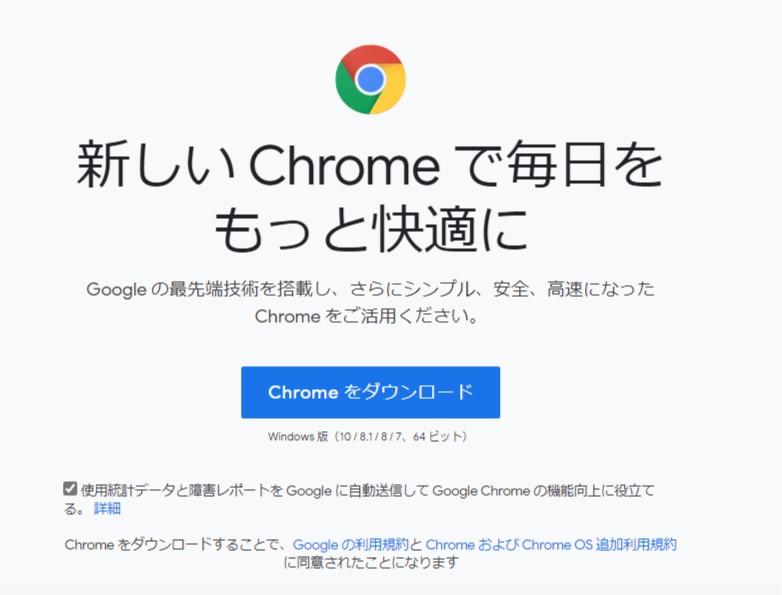 Chrome ダウンロード google
