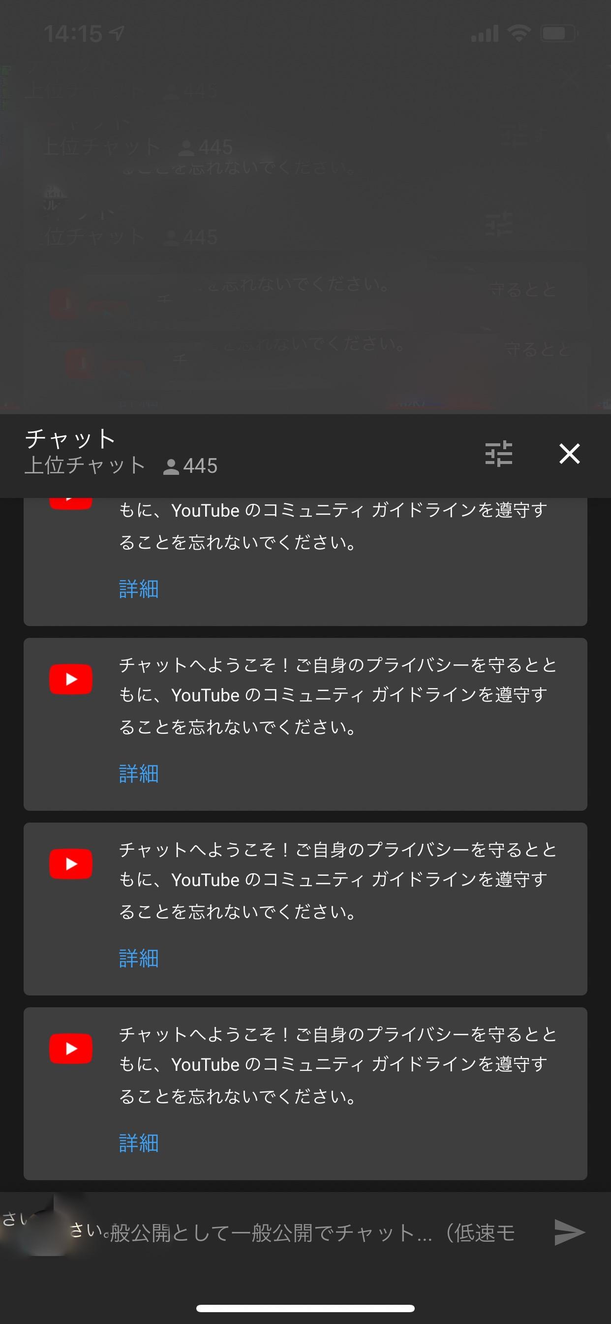 流れ youtube ない チャット