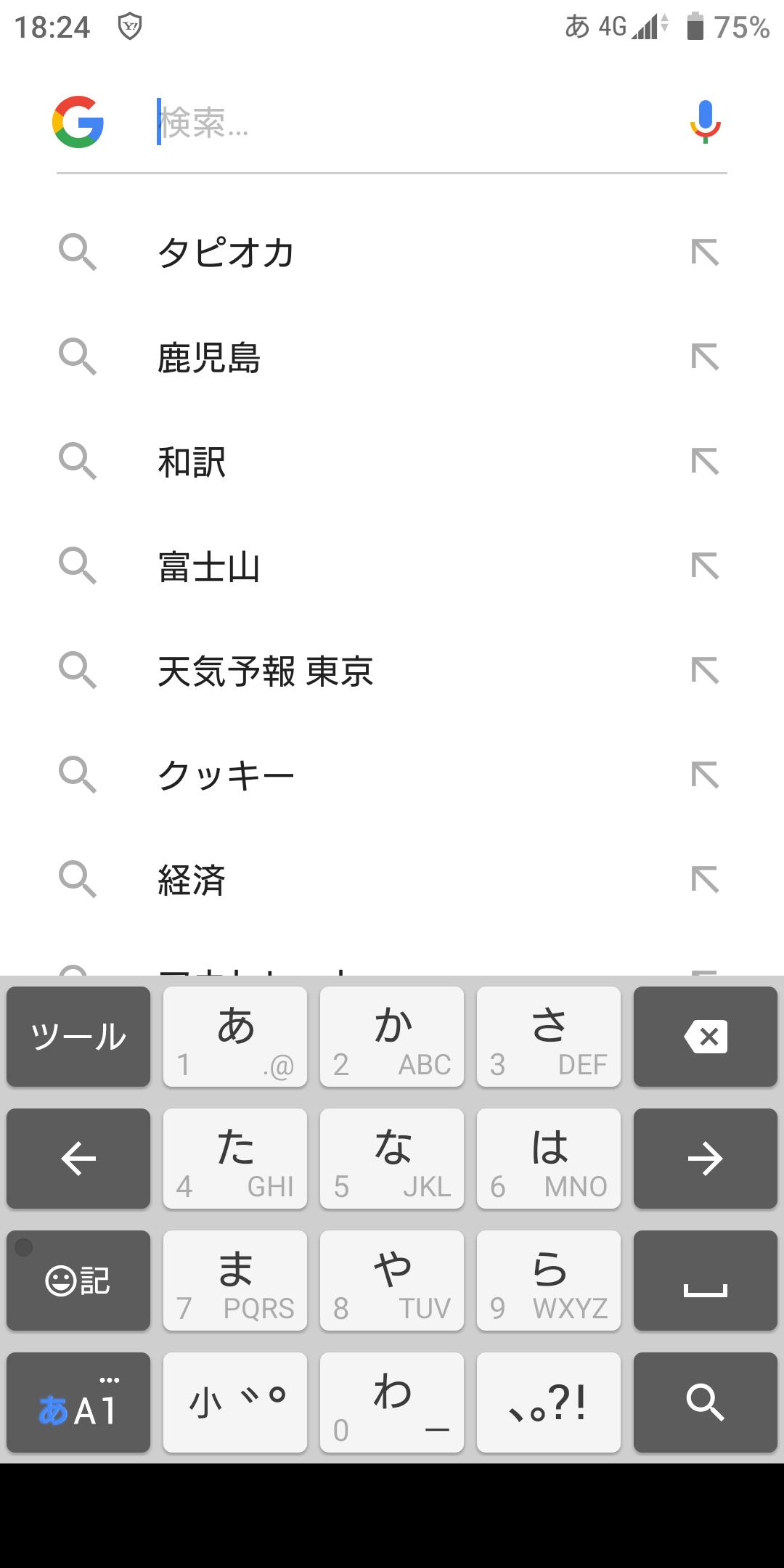 虫眼鏡マークが消えない , Google 検索 ヘルプ