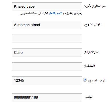 تقديم اسمك الكامل عند التسجيل للاشتراك في AdSense.