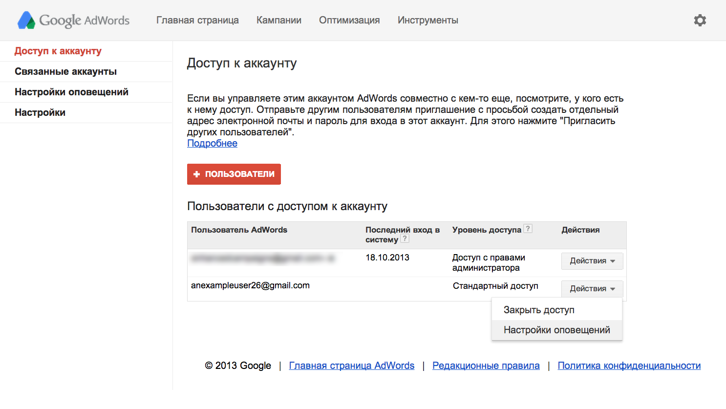 Как удалить свой адрес Gmail - Cправка - Аккаунты Google