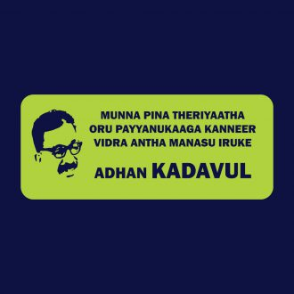 adhan kadavul kollywood tamil movie thathuvam