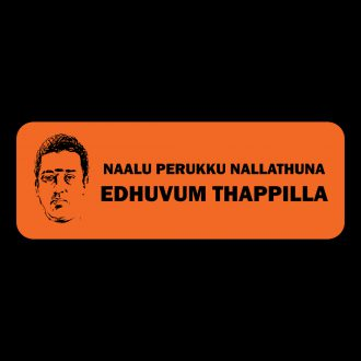 naalu perukku nalladhuna kollywood tamil thathuvam