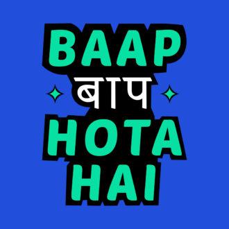 19b61f48 baap baap hota hai fathers day gift hindi