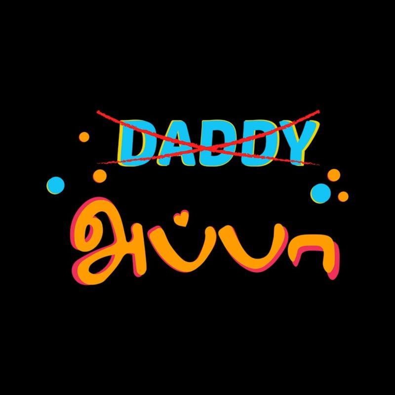 27198a33 daddy no appa yes tamil thanthaiyar thinam parisu coffee mug min