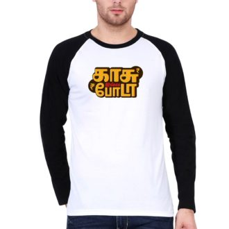 6f395365 kaasu illa poda when someone asks money for all everyone men raglan full sleeve t shirt black white front.jpg