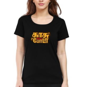 bd41a218 kaasu illa poda when someone asks money for all everyone women t shirt black front.jpg
