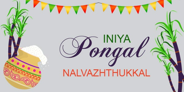 fc66818a swag swami happy pongal e giftcard