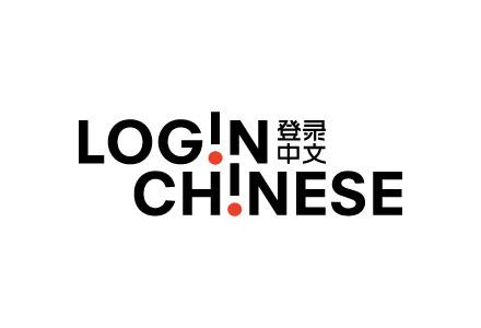 LoginChinese