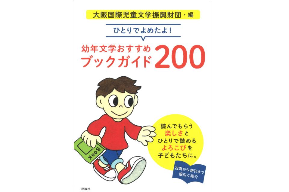 児童文学にかかる出版事業