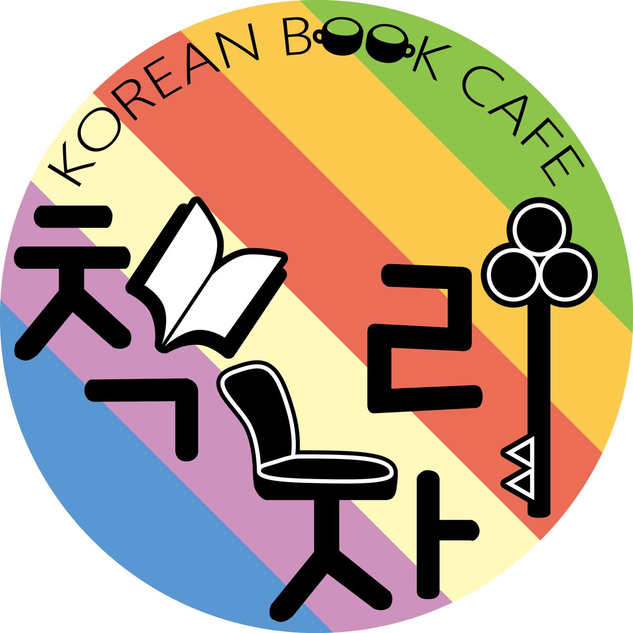 コリアンブックカフェ「ちぇっちゃり」のオープン(2017年8月~)
