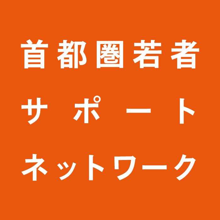 一般社団法人 若者おうえん基金(一般社団法人ユニバーサル志縁センター)