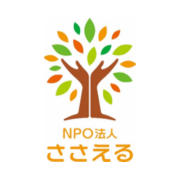 NPO法人 ささえる