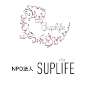 NPO法人 NPO法人SUPLIFE
