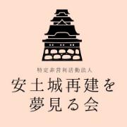 NPO法人 安土城再建を夢見る会
