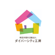 NPO法人 ダイバーシティ工房