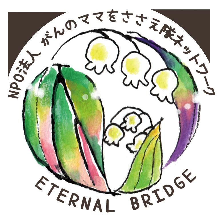 がんのママをささえ隊ネットワークETERNAL BRIDGE