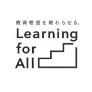 NPO法人 Learning for All