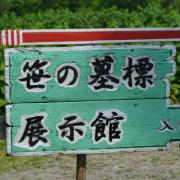 笹の墓標再生実行委員会