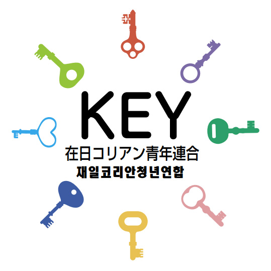 任意団体 在日コリアン青年連合(KEY)