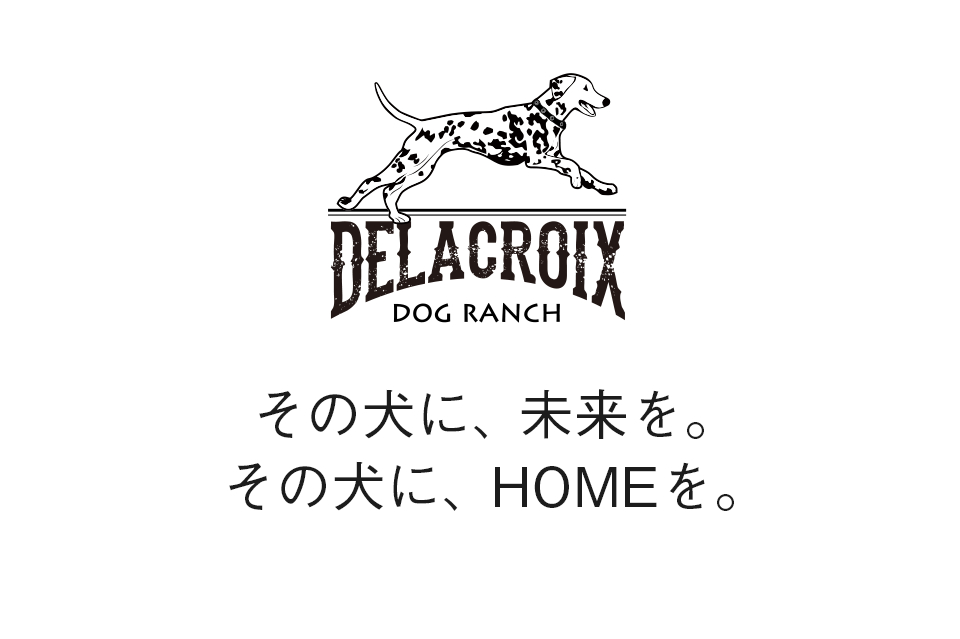 任意団体 Delacroix Dog Ranch