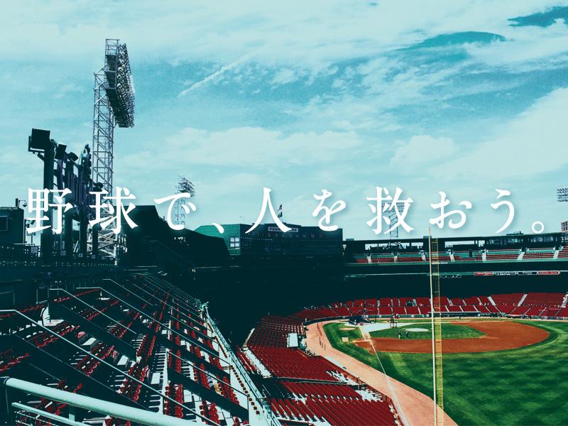 NPO法人 ベースボール・レジェンド・ファウンデーション