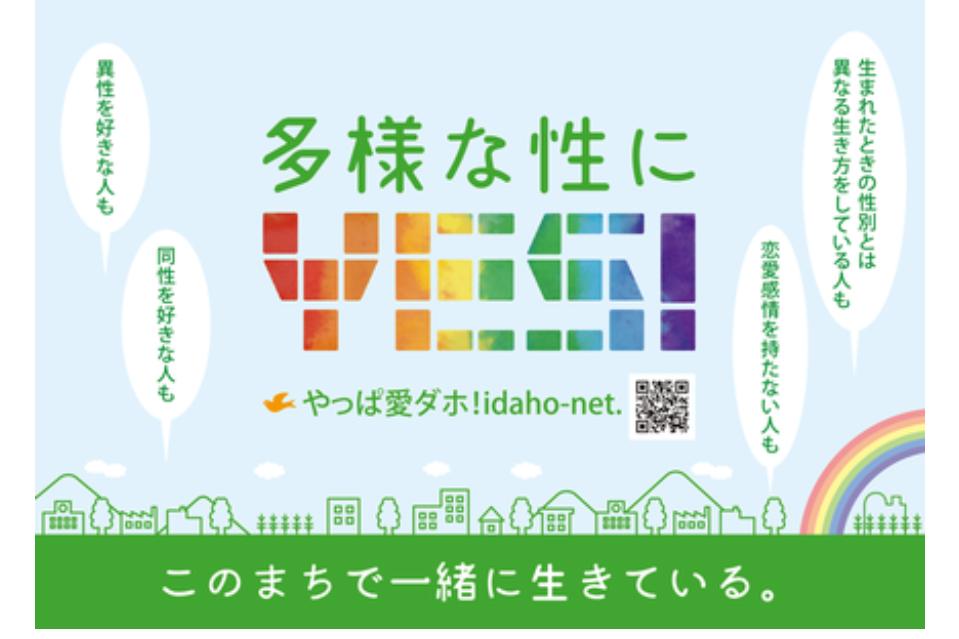 任意団体 やっぱ愛ダホ!idaho-net.