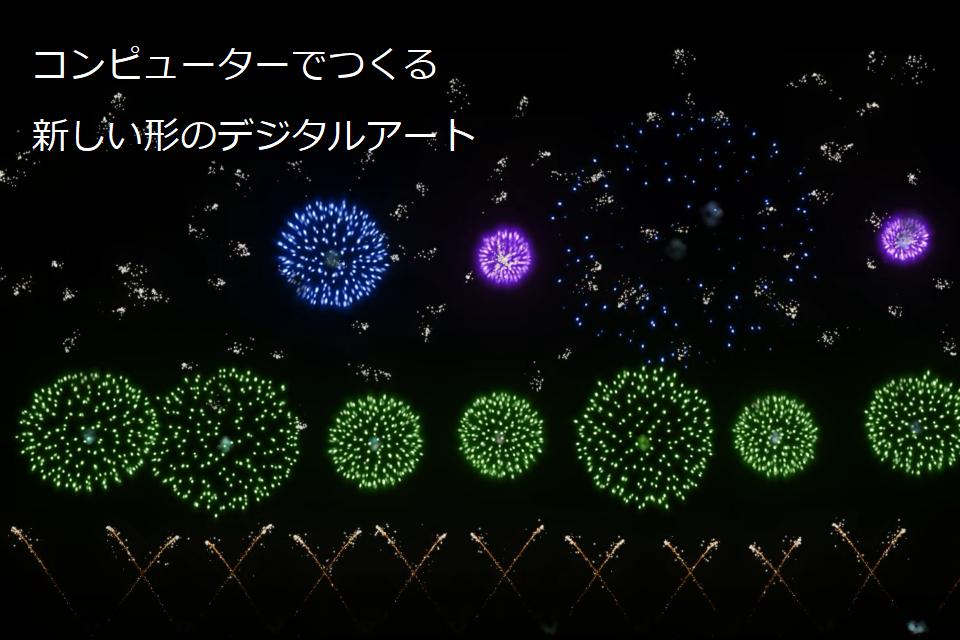 任意団体 シミュレーション花火協会