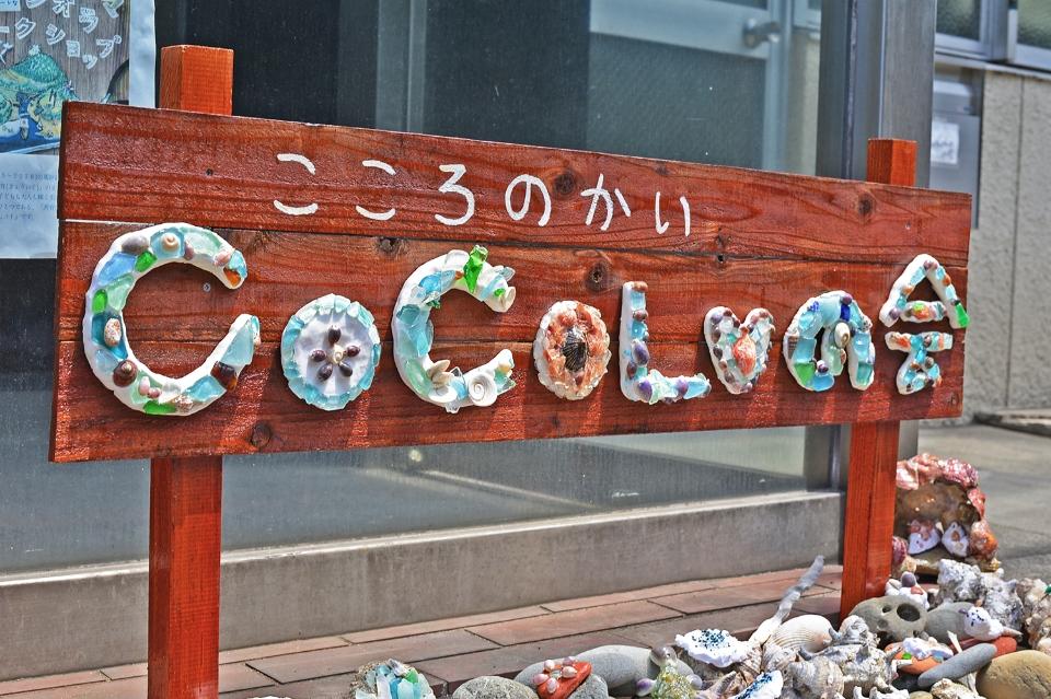 任意団体 CoCoLoの会