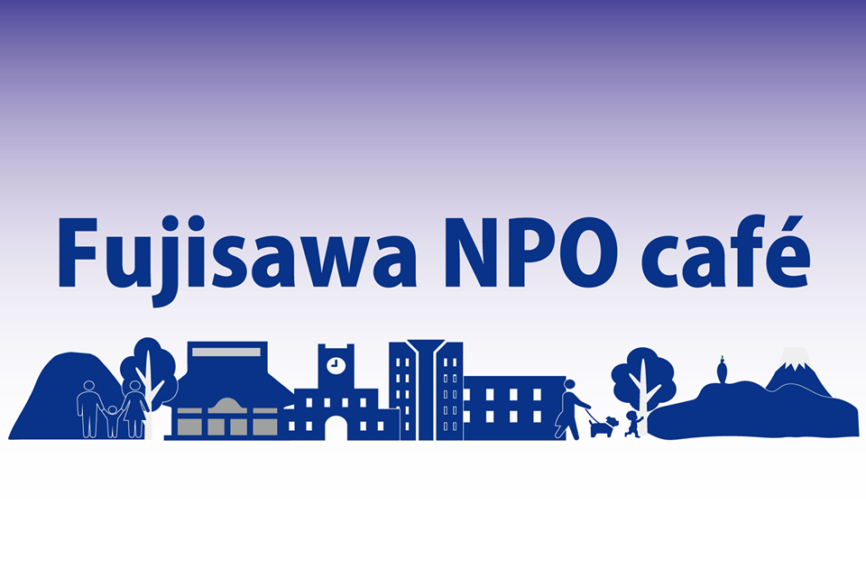 認定NPO法人 藤沢市民活動推進機構
