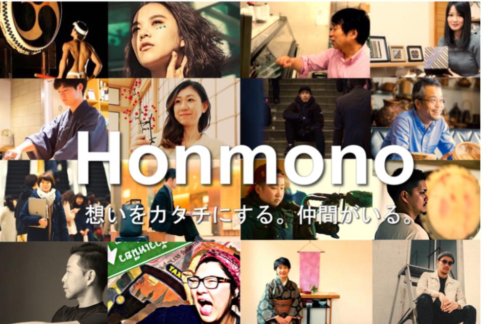 一般社団法人 Honmono協会