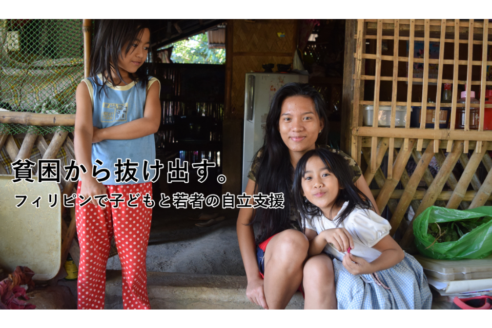 NPO法人 Home for Hope