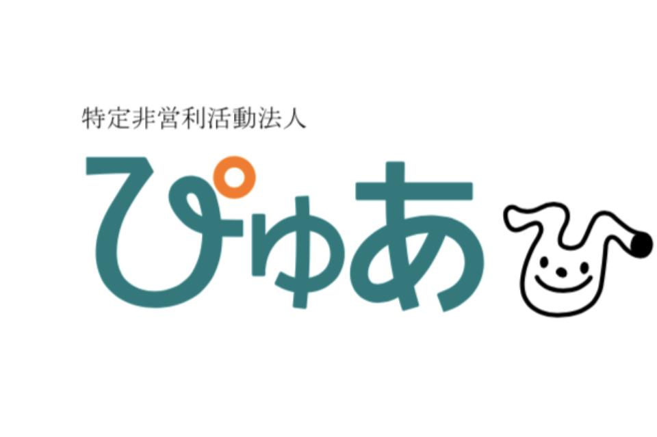 NPO法人 ぴゅあ