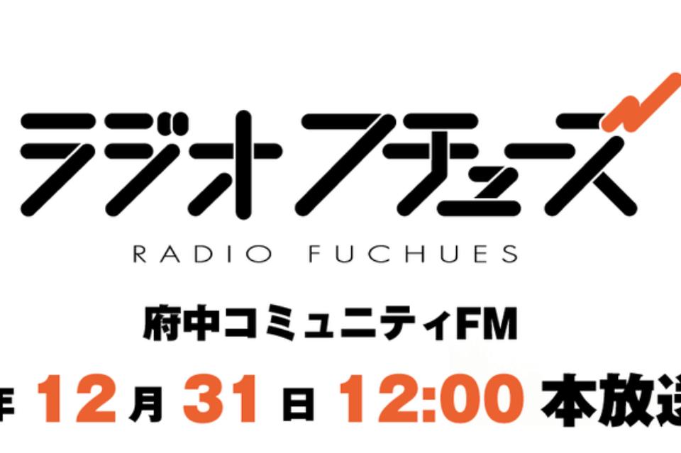 一般社団法人 東京府中FM(ラジオフチューズ)