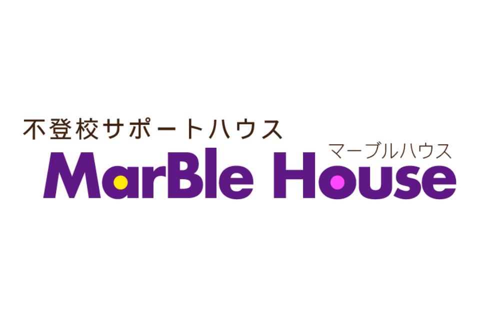 任意団体 不登校サポートハウス MarBle House