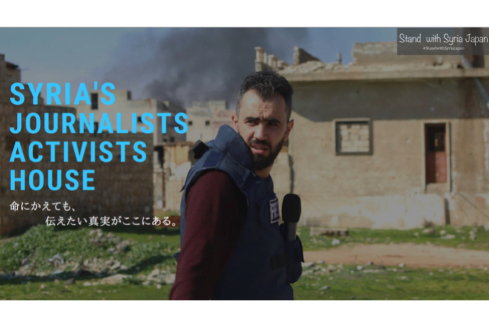 Syria's Journalists & Activists House