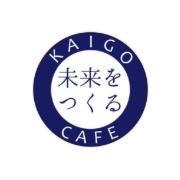 NPO法人 未来をつくるkaigoカフェ