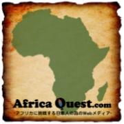 一般社団法人 アフリカクエスト