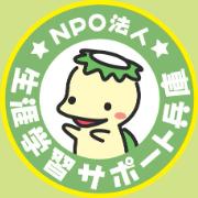 NPO法人 生涯学習サポート兵庫