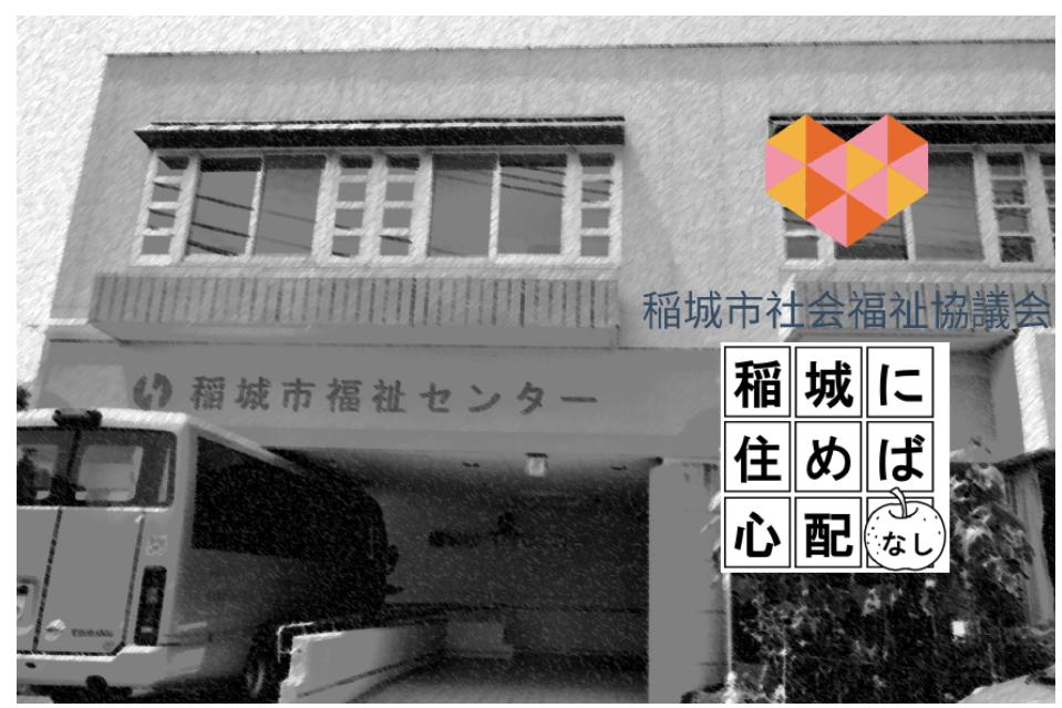 社会福祉法人 稲城市社会福祉協議会