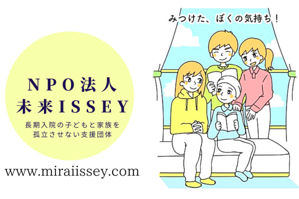 NPO法人 未来ISSEY